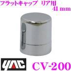 【在庫あり即納!!】YAC ヤック トラック用品 CV-200 フラットキャップ リア用 41mm 樹脂製(クロームメッキ) 【8個入り】