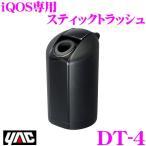 YAC ヤック DT-4 iQOS専用スティックトラッシュ