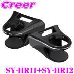【在庫あり即納!!】YAC ヤック エアコンドリンクホルダー トヨタ MXUA80系 AXUH80系 ハリアー専用 運転席側 SY-HR11+助手席側 SY-HR12