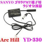 ArcHill YD-330 サンヨー ゴリラ PMT端子用 ラジオ分波器