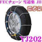 FECチェーン 雪道楽JII YJ202 簡単取付金属はしご型タイヤチェーン