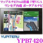 【在庫あり即納!!】ユピテル YPB7420 まっぷるナビPro2搭載 7インチVGA液晶 ワンセグ内蔵 ポータブルナビゲーション