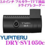 ユピテル ドライブレコーダー DRY-SV1050c 200万画素カラーCMOS Gセンサー搭載 2.0インチ フルカラーTFT液晶