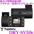 DRY-FV93WG ユピテル ディスプレイ搭載 ドライブレコーダー YUPITERU DRYFV93WG