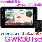 【在庫あり即納!!】ユピテル GPSレーダー探知機 GWR301sd OBDII接続対応 3.6インチ液晶一体型 リモコン操作