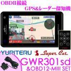 【在庫あり即納!!】ユピテル GPSレーダー探知機 GWR301sd & OBD12-MIII OBDII接続コードセット 3.6インチ液晶一体型 リモコン操作