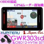 ユピテル GPSレーダー探知機 GWR303sd & OBD-HVTM OBDII接続コードセット 3.6インチ液晶一体型 タッチパネル