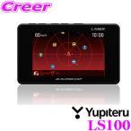 ユピテル LS100 レーダー&レーザー探知機 SUPER CAT GPS Gセンサー 3.2インチ液晶搭載 日本製 3年保証