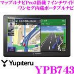 ユピテル YPB743 マップルナビPro3搭載 7インチVGA液晶 ワンセグ内蔵 ポータブルカーナビゲーション