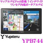 【在庫あり即納!!】ユピテル YPB744 マップルナビPro3搭載 7インチワイドVGA液晶 ワンセグ対応 ポータブルカーナビゲーション