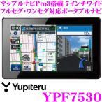 ユピテル YPF7530 マップルナビPro3搭載 7インチVGA液晶 ワンセグ・フルセグ対応 ポータブルカーナビゲーション