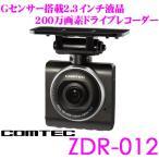 コムテック ドライブレコーダー ZDR-012