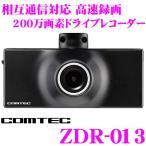 COMTEC ドライブレコーダー 200万画素 Full HD 常時録画 衝撃録画  高速起動 レーダー探知機連携 ZDR-013 ドライブレコーダー