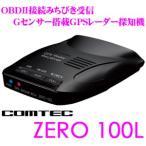 【在庫あり即納!!】コムテック GPSレーダー探知機 ZERO 100L OBDII接続対応 最新データ更新無料