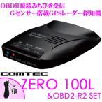 【在庫あり即納!!】コムテック GPSレーダー探知機 ZERO 100L & OBD2-R2 OBDII接続ハーネスセット 最新データ更新無料