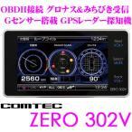 【在庫あり即納!!】コムテック GPSレーダー探知機 ZERO 302V OBDII接続対応 最新データ更新無料 最新データ更新無料