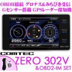 【在庫あり即納!!】コムテック GPSレーダー探知機 ZERO 302V & OBD2-IM 輸入車用OBDII接続ハーネスセット 最新データ更新無料 最新データ更新無料