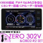 【在庫あり即納!!】コムテック GPSレーダー探知機 ZERO 302V & OBD2-R2 OBDII接続ハーネスセット 最新データ更新無料 最新データ更新無料