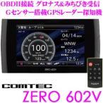 【在庫あり即納!!】コムテック GPSレーダー探知機 ZERO 602V OBDII接続対応 最新データ更新無料 3.2インチ液晶 みちびき&グロナス受信搭載