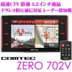 【在庫あり即納!!】コムテック GPSレーダー探知機 ZERO 702V OBDII接続対応 新データ更新無料