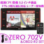 【在庫あり即納!!】コムテック GPSレーダー探知機 ZERO 702V&OBD2-R2 OBDII接続ハーネスセット 最新データ更新無料