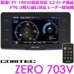 【在庫あり即納!!】コムテック GPSレーダー探知機 ZERO 703V OBDII接続対応