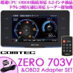 コムテック GPSレーダー探知機 ZERO 703V &OBD2-R2 OBDII接続コードセット