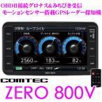 【在庫あり即納!!】コムテック GPSレーダー探知機 ZERO 800V OBDII接続対応 最新データ更新無料