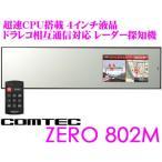 コムテック GPSレーダー探知機 ZERO 802M OBDII接続対応 最新データ更新無料