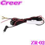 【在庫あり即納!!】コムテック ZR-02 レーダー探知機用電源配線コードZERO 61V/ZERO 71V/ZERO 83V用