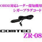 コムテック ZR-08 OBDII対応レーダー探知機用 シガープラグコード