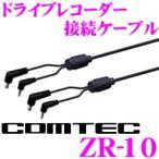 【在庫あり即納!!】コムテック ZR-10 (パッケージ無し) ドライブレコーダー 接続ケーブル 【HDR-251GH/HDR-151H/HDR-021GH/HDR-101/HDR-201G等対応】