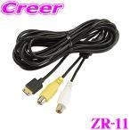 【在庫あり即納!!】コムテック ZR-11 AV入力ケーブル 4m