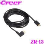 COMTEC コムテック ZDR-013専用相互通信ケーブル 4m ZR-13