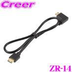 コムテック COMTEC ZDR-013専用 相互通信ケーブル 0.4m ZR-14