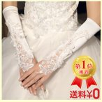 Yahoo!Brancheヤフー店ウエディンググローブ ロング フィンガーレス 指なし オーガンジー 結婚式 披露宴 花嫁 ブライダルグローブ 手袋