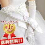 Yahoo!Brancheヤフー店ウエディンググローブ ロング サテン ホワイト 結婚式 手袋 ブライダル