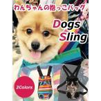 犬用 スリング 抱っこ紐 小型犬 ペット ドッグスリング 抱っこ おんぶ キャリーバッグ スリングバッグ
