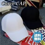 カーブキャップ 帽子 メンズ レディース 黒 白 シンプル アウトドア 野球帽 CAP
