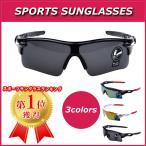 スポーツサングラス UVカット 超軽量 野球 ゴルフ サイクリング メンズ レディース