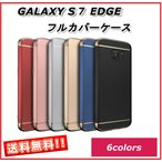 GALAXY S7 edge ケース ハード フルカバー カバー ギャラクシーS7エッジ GALAXYケース