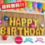誕生日 バルーン HAPPY BIRTHDAY 金 青 ピンク パーティ お祝い 子供 巨大 室内装飾 バースデー バースディ ハピバ