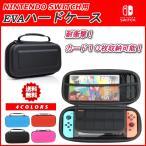 Nintendo Switch ケース セミハードケース ニンテンドースイッチ カバー ケース 収納バッグ キャリング 保護カバー