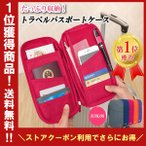 Yahoo!Brancheヤフー店パスポートケース 旅行 マルチケース トラベルポーチ ポーチ チケット 財布 旅行用貴重品入れ