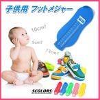 フットメジャー 足サイズ測定器 赤ちゃん 子供 測定 フットスケール 幼児 ゲージ