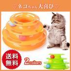 ショッピング解消 猫用 くるくる タワー おもちゃ ボール 回転  ストレス解消 運動不足解消 電池不要 猫用玩具 neko