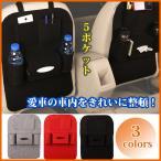 バックシートポケット 車 収納 シート カー用品 車内アクセサリー  車載ポケット ティッシュカバー ドリンクホルダー