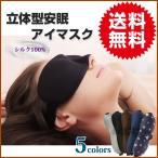 立体型アイマスク 安眠マスク 疲れ目 癒しマスク 健康グッズ アイマスク メガネの上からOK 飛行機 旅行