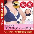 2枚セット 授乳ブラ マタニティブラ ブラジャー 妊婦用 ノンワイヤー ブラトップ ハーフトップ  出産準備 授乳用 授乳ブラ インナー 下着 産前から使える