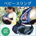ベビースリング 抱っこ紐 ベビーキャリー 赤ちゃん 新生児 抱っこひも かわいい セーフティグッズ 子ども服